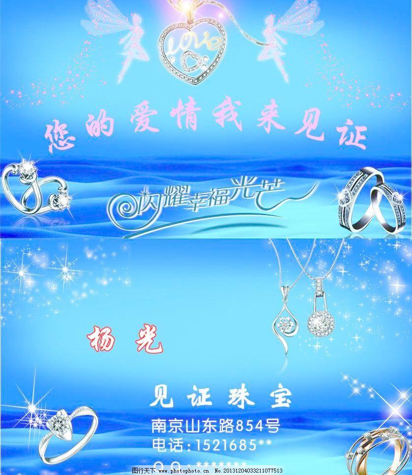 珠宝图片_广告设计_psd分层