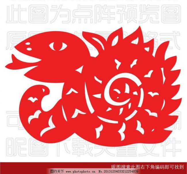 十二生肖剪纸 蛇图片