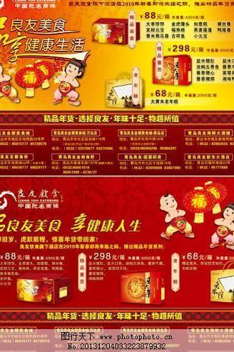 春节年货宣传报纸广告