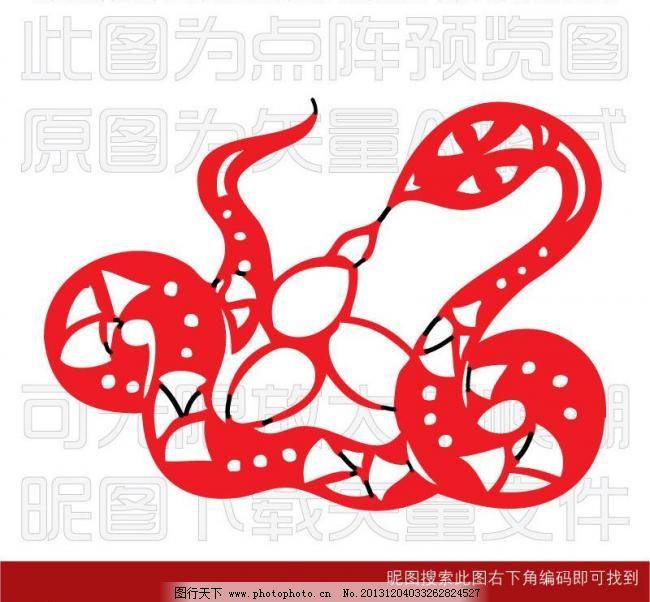 春节剪纸 花蛇剪纸 卡通 过年 玻璃贴 年货 静电贴膜 窗户 喜庆 剪纸