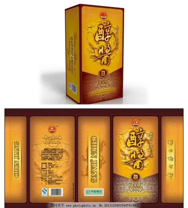 醇酱酒 醇酱酒图片免费下载 广告设计 酒盒 贵州茅台镇 矢量
