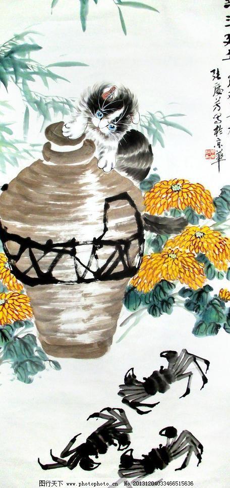 菊酒延年 国画艺术 绘画书法 菊花 美术 螃蟹 水墨画 文化艺术