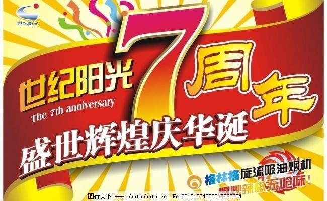 海报设计 pop广告设计  炫目吊旗免费下载 cdr pop广告 促销 店庆