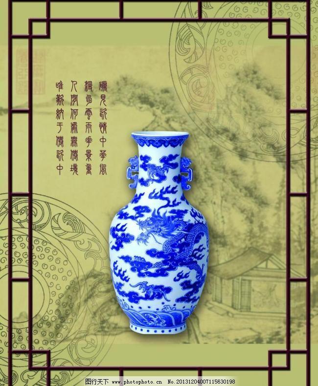 广告设计模板 国画 海报设计 青花瓷花瓶海报 青花瓷 花瓶 边框 中式