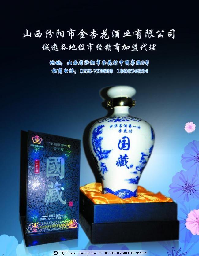 国藏酒广告图片_海报背景图_海报设计_图行天下图库