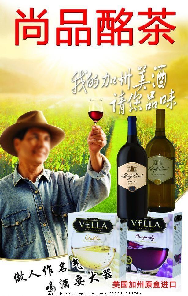 宣传广告 红酒 洋酒宣传广告