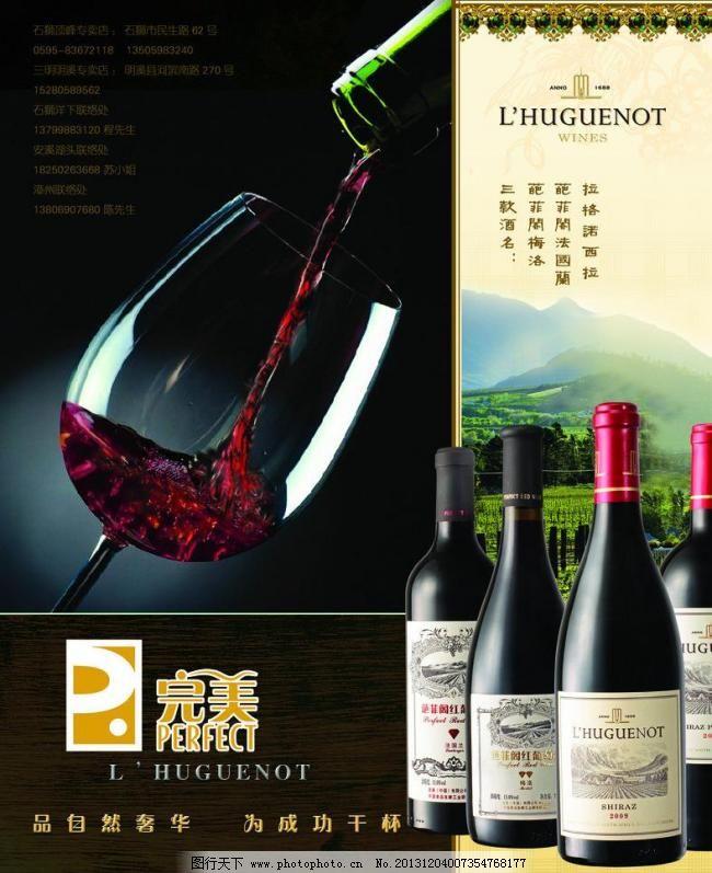 花边 花纹 葡萄酒广告 葡萄酒 红酒 酒杯 高脚杯 底纹 纹理 花边 倒酒