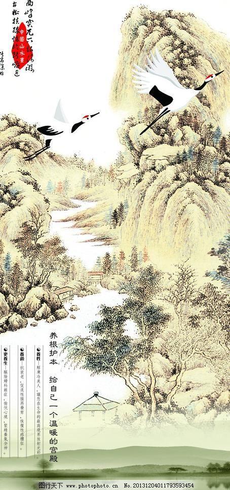 山水画 山水画图片免费下载 白鹤 树木 源文件 红章 家居装饰素材