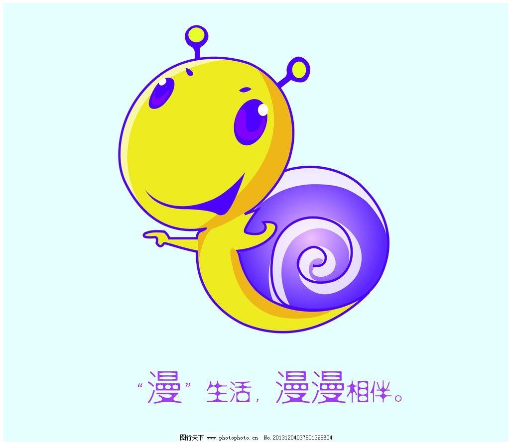 漫画蜗牛 蜗牛 漫画 动物 可爱 慢生活 卡通设计 广告设计 矢量 ai