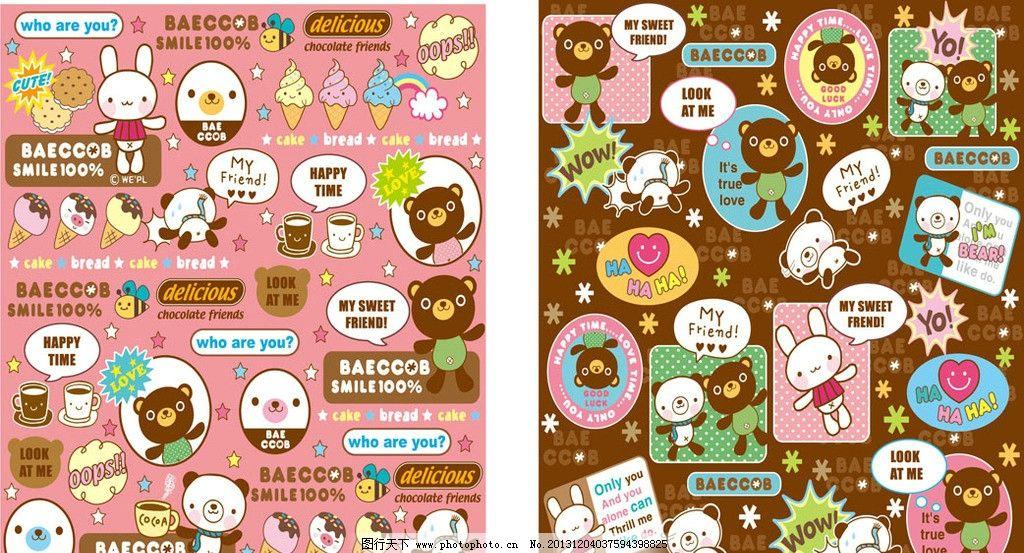 可爱小熊 矢量卡通 彩色冰淇淋