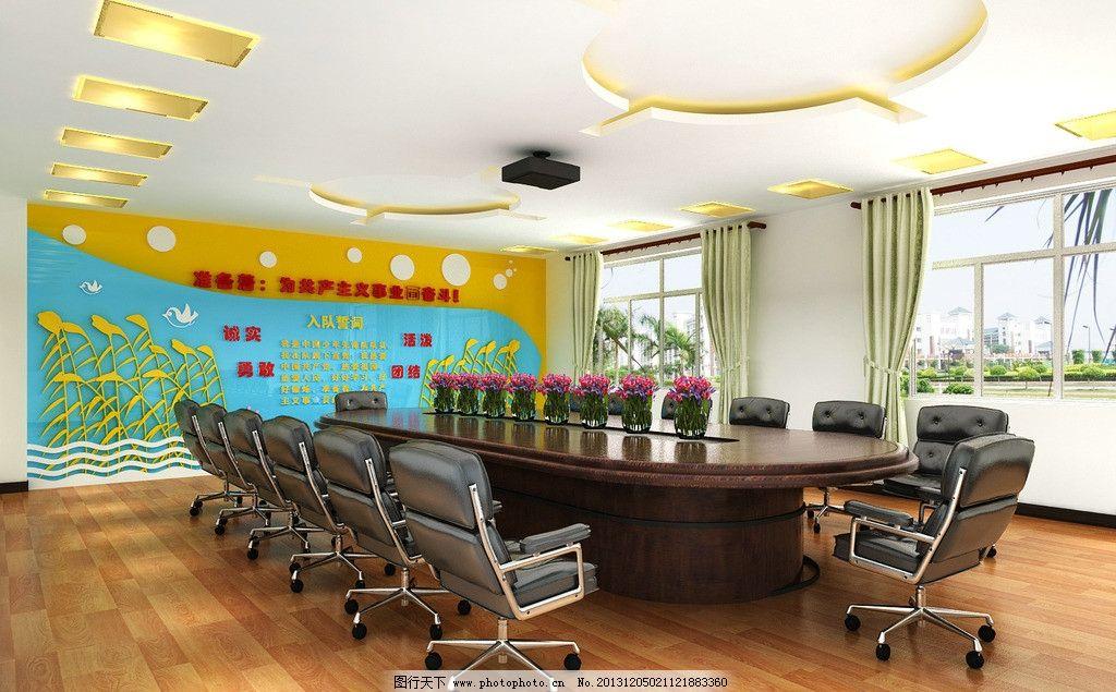 会议室 学校会议室 校园文化 文化墙 会议桌 会议椅 室内模型 3d设计图片