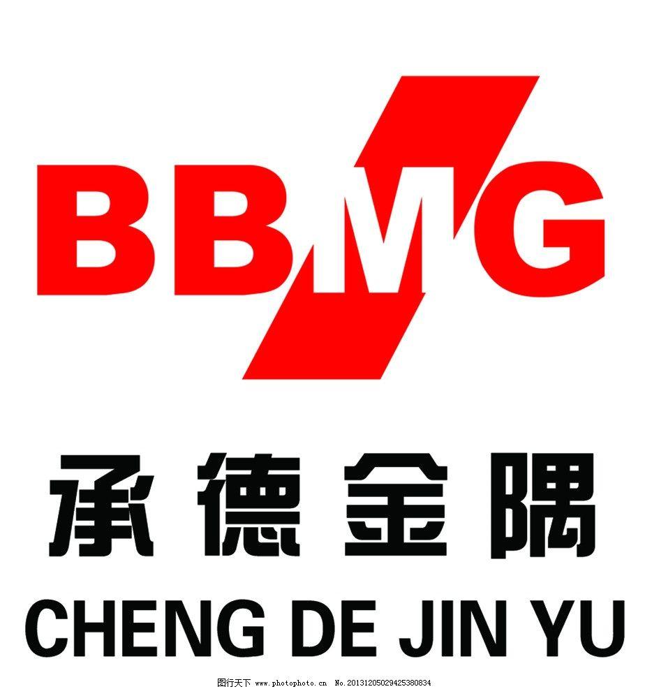 承德金隅 金隅 北京金隅 水泥厂 logo 标志设计 广告设计模板 源文件