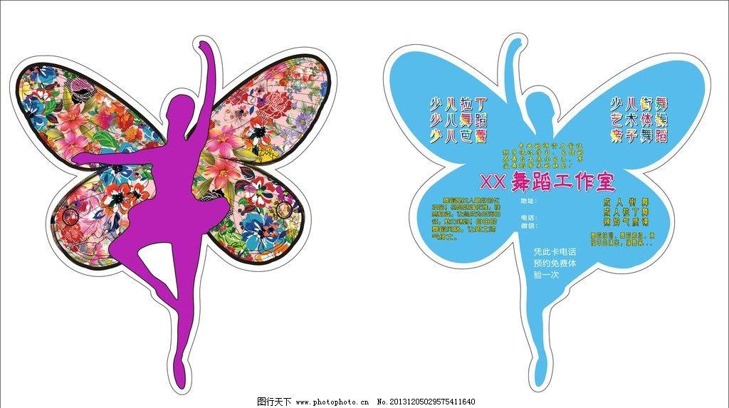 舞蹈蝴蝶造形标签书签 造型 宣传卡 芭蕾舞 活动卡 舞蹈造形标签图片