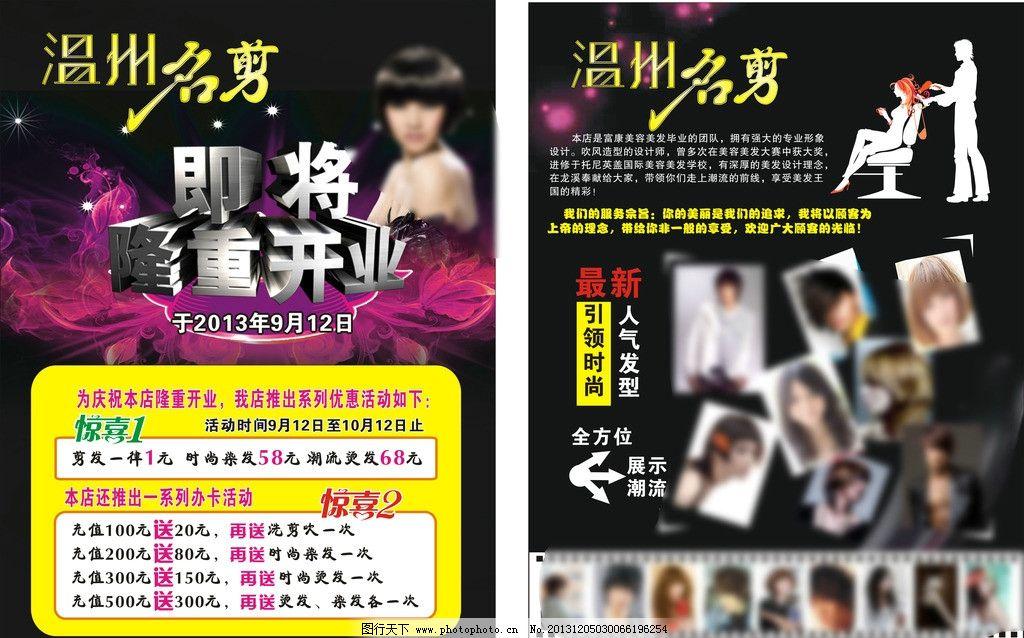 理发店 美容 即将隆重开业 宣传单 温州名剪 理发宣传单 海报设计