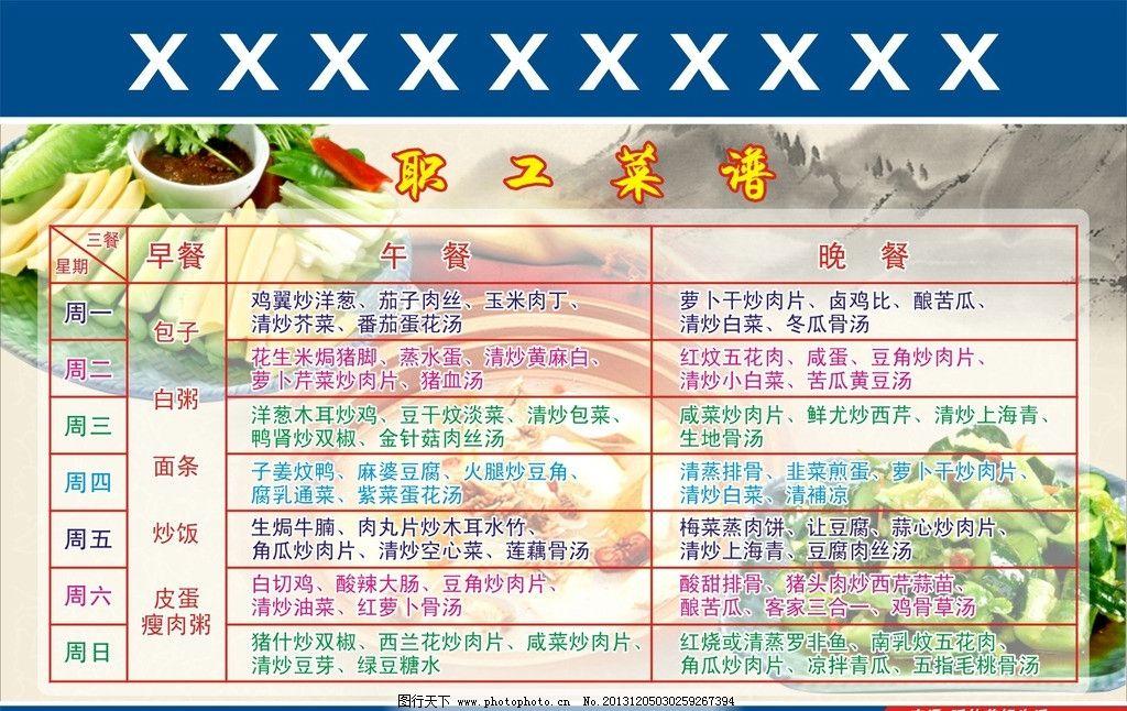 食堂菜谱 食堂 菜谱 职工 饭堂 美食 菜单 展板模板 广告设计 矢量