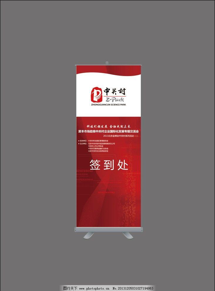 商务会议易拉宝图片_其他_广告设计_图行天下图库