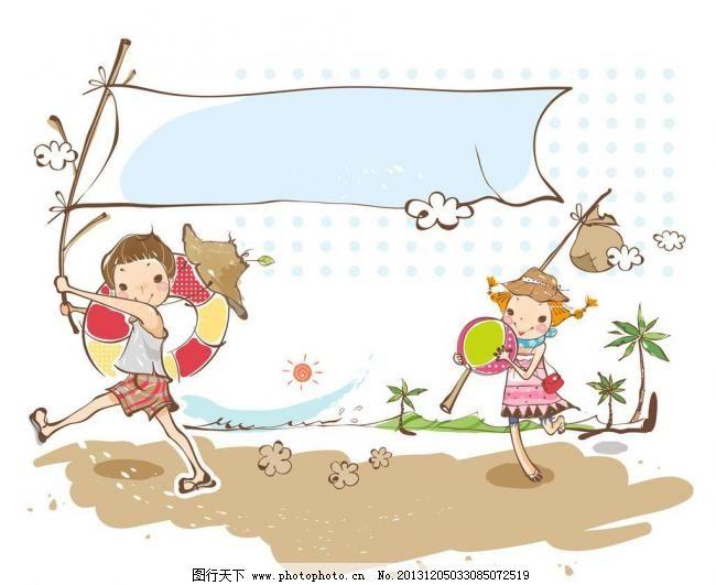 度假 儿童 儿童世界 海滩 卡通 卡通人物 在沙滩上玩耍的小朋友矢量