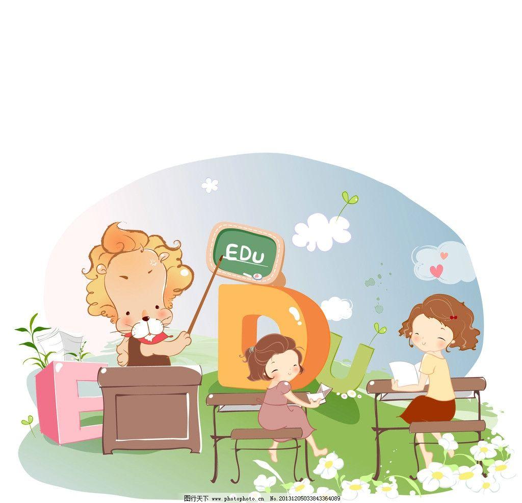 卡通人物 儿童 儿童世界 卡通设计 幼儿卡通 矢量卡通插画 矢量素材