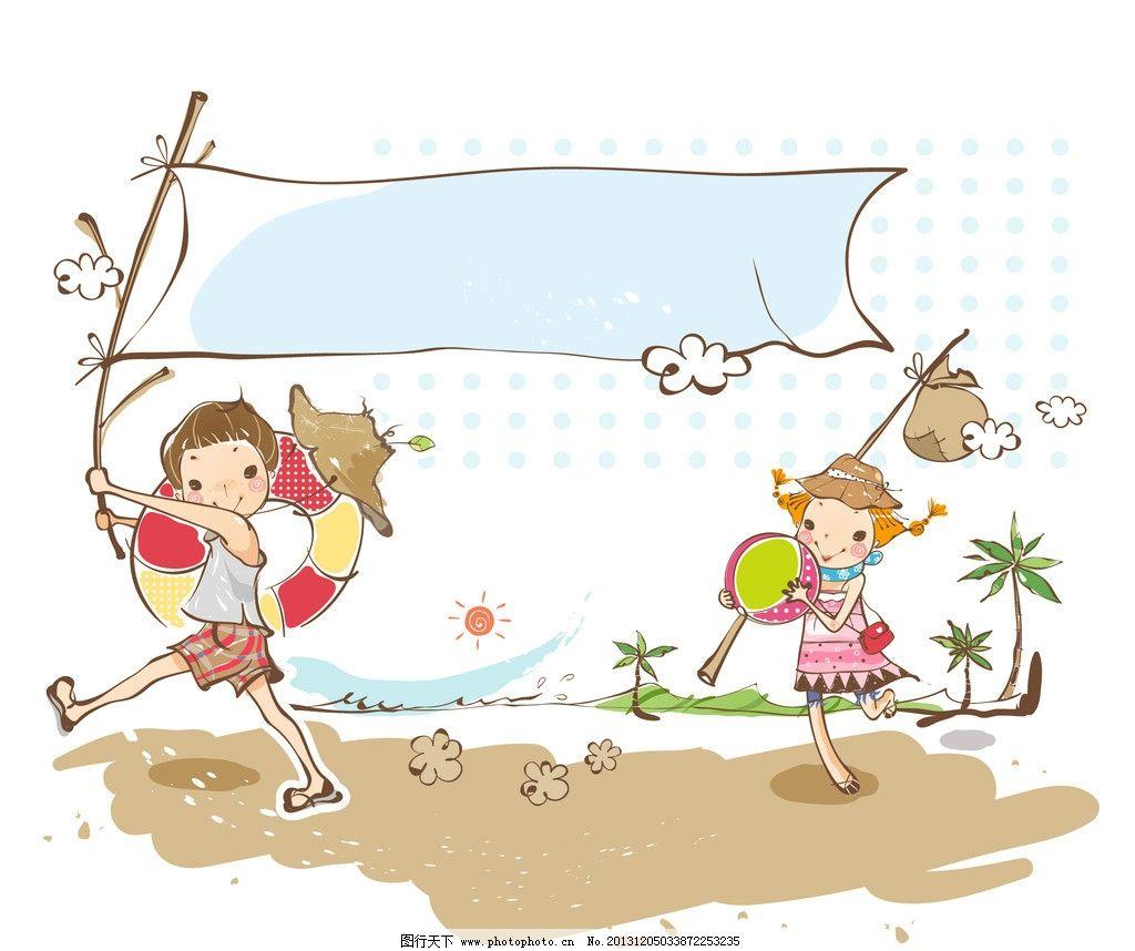 图画素材 童话世界 背景素材 卡通人物 儿童 儿童世界 卡通设计 幼儿