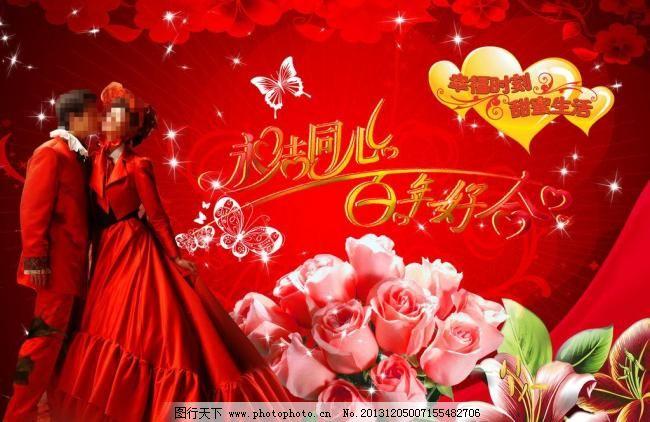 白色情人节 情人节吊旗 促销海报 情人节促销 红色背景 喜庆背景 玫瑰