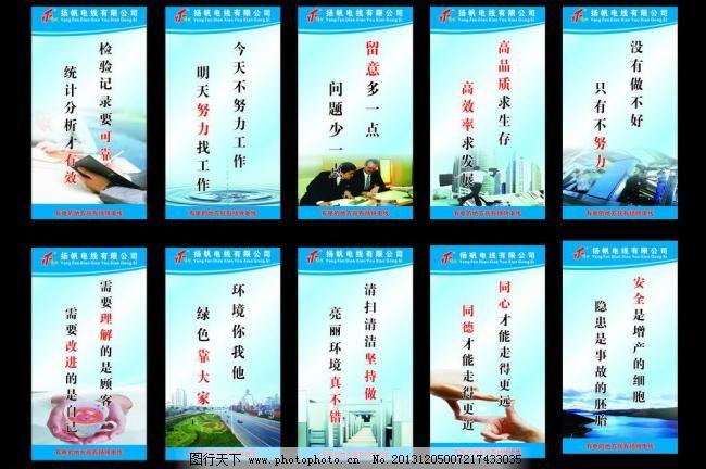 企业文化图 宣传标语 企业形象 团队精神 团队合作 企业荣誉 展板模板