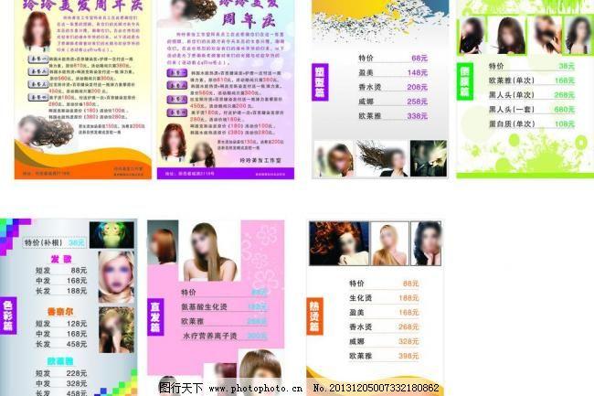 cdr 广告设计 海报设计 价目表 理发店海报 理发店价目表 美发店宣传