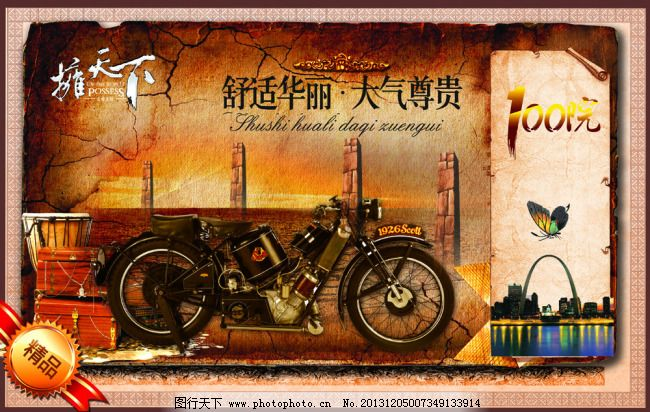 复古 卷页 摩托车 欧式怀旧 欧式怀旧 卷页 摩托车 木质宝盒 复古
