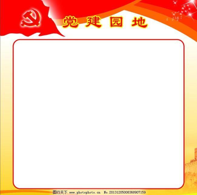 党建图片免费下载 cdr 党建 广告设计 模板 展板模板 党建 模板 展板