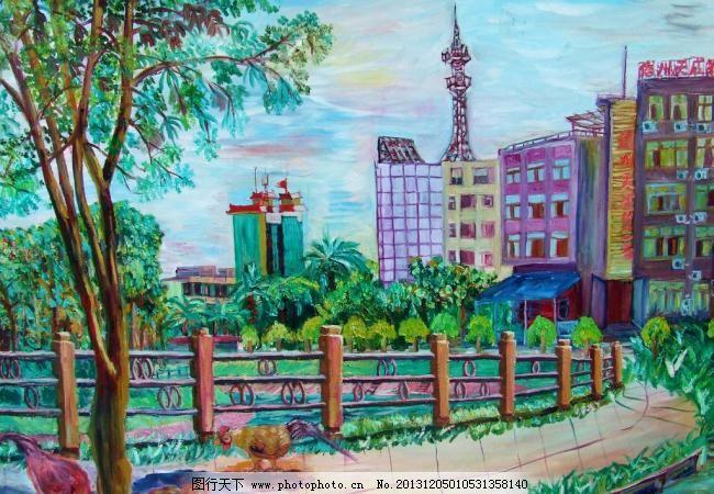 阳光下的儋州市 城市 风景油画 公园 绘画 绘画书法 街景 楼房图片
