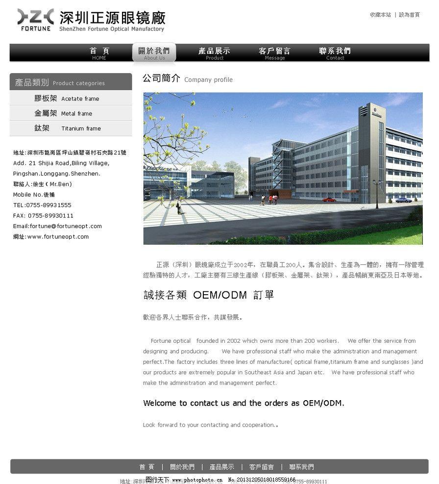 公司简介页面图片_网页界面模板_ui界面设计_图行天下图片