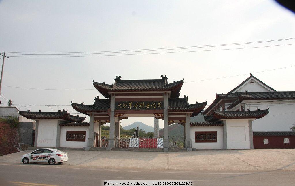入口大门 仿古 大门 古建 入口 门楼 园林建筑 建筑园林 摄影 72dpi