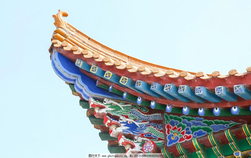 飞檐 古建筑 艳丽 古代 文化 花纹 彩色 局部 园林建筑 建筑园林 摄影