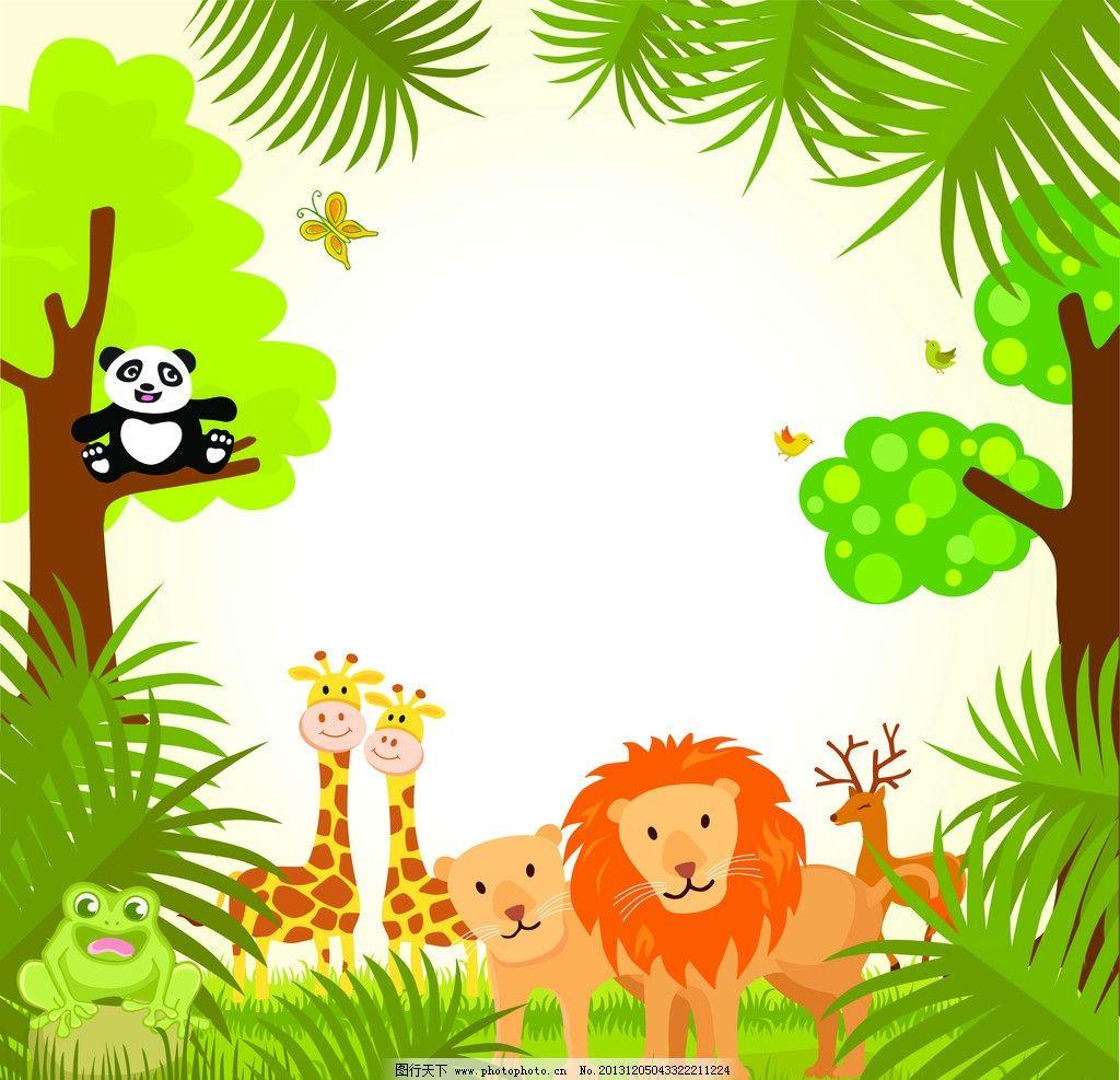 卡通动物图片,狮子 长颈鹿 青蛙 熊猫 豹 其他 动漫