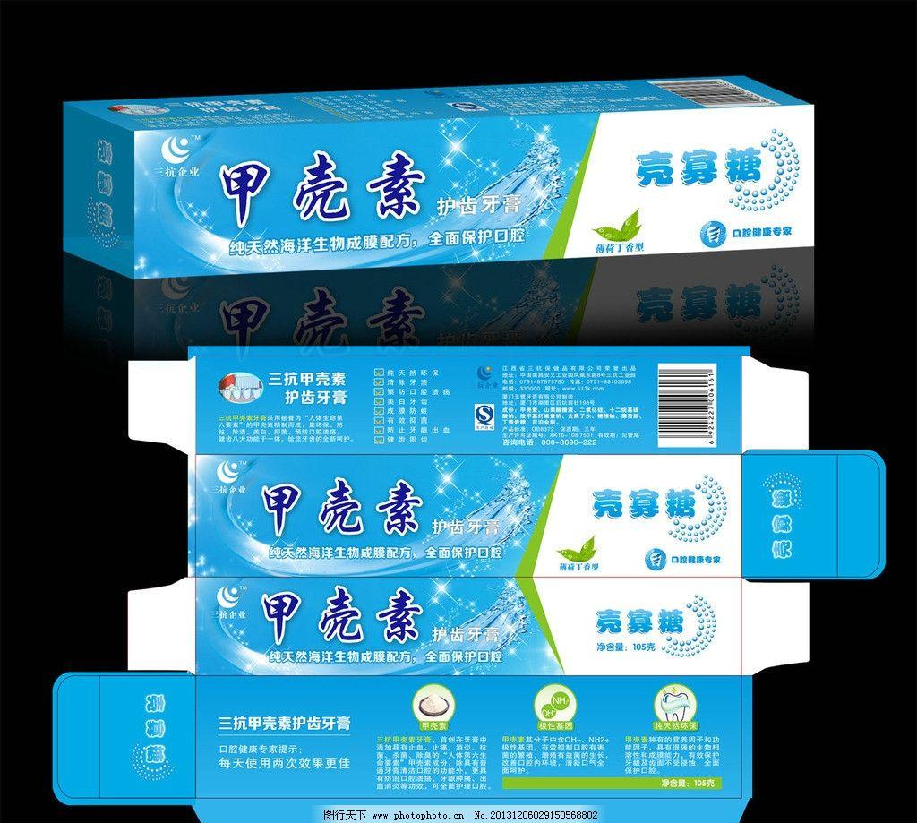 平面设计牙膏盒子步骤