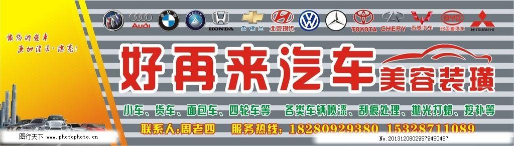 汽车美容装饰 汽车美容招牌 汽车美容广告牌 汽车标志 小汽车标志大全图片