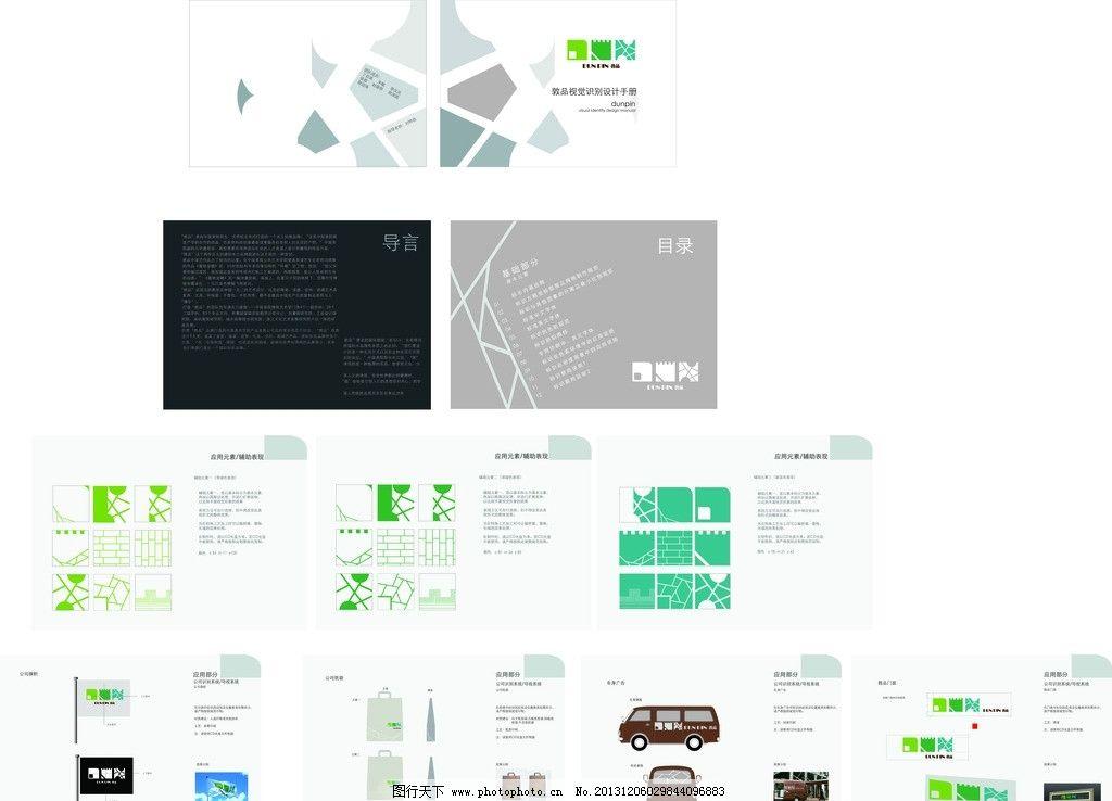 vi设计图片,房地产标志设计 名片 名签 标志延展-图行