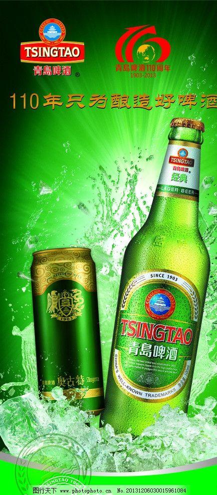 青岛啤酒 标志 冰块 展板 奥古特 背景 围挡 彩页 写真 广告设计模板