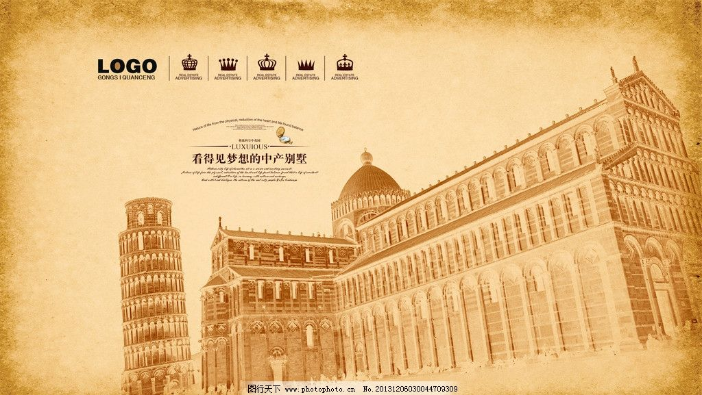 欧式建筑 房地产 城堡 牛皮纸 古建筑 斜塔 海报设计 广告设计模板 源