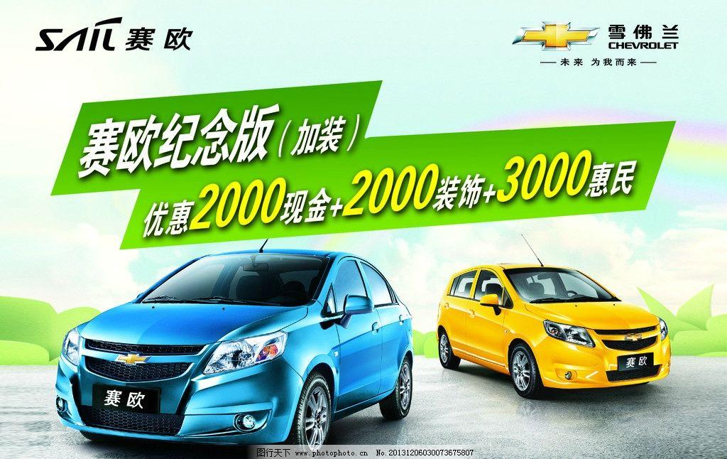 雪佛兰 赛欧 纪念版 黄车 蓝车 汽车海报 广告设计模板 源文件