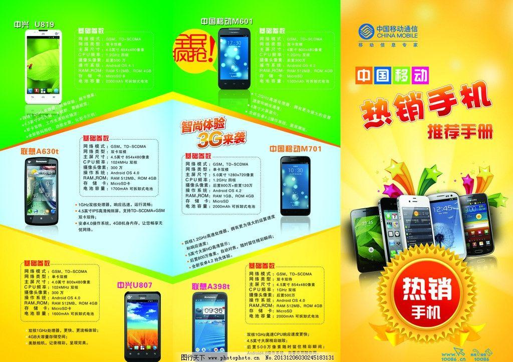手机宣传单图片_展板模板_广告设计_图行天下图库
