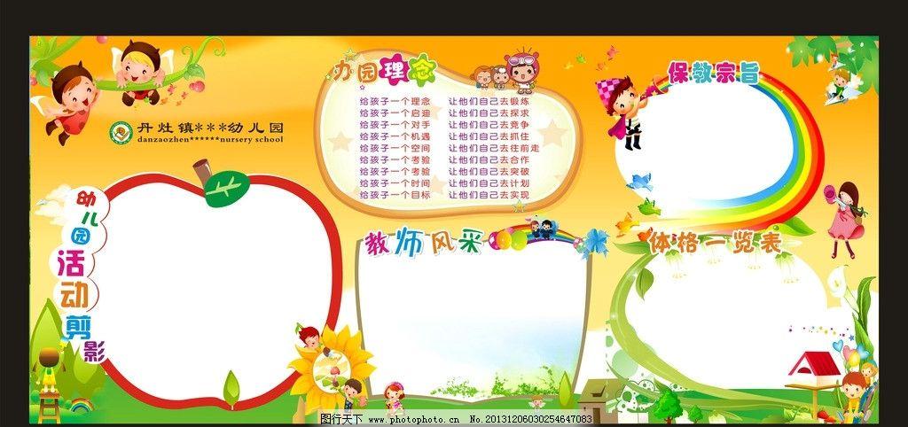 宣传栏 宣传栏模版 异形图型 卡通小朋友 向日葵 小鸟 宣传栏素材下载