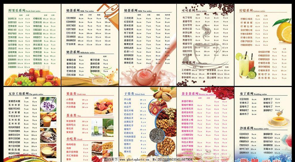 菜单菜谱 冷饮 水吧 奶茶 奶昔 茶 西餐 甜品 咖啡 可可 价格表 五谷