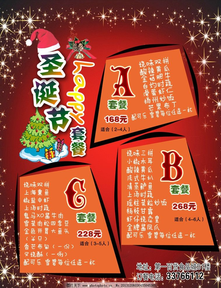 圣诞 套餐 菜单      写真 优惠套餐 圣诞节 菜单菜谱 广告设计模板