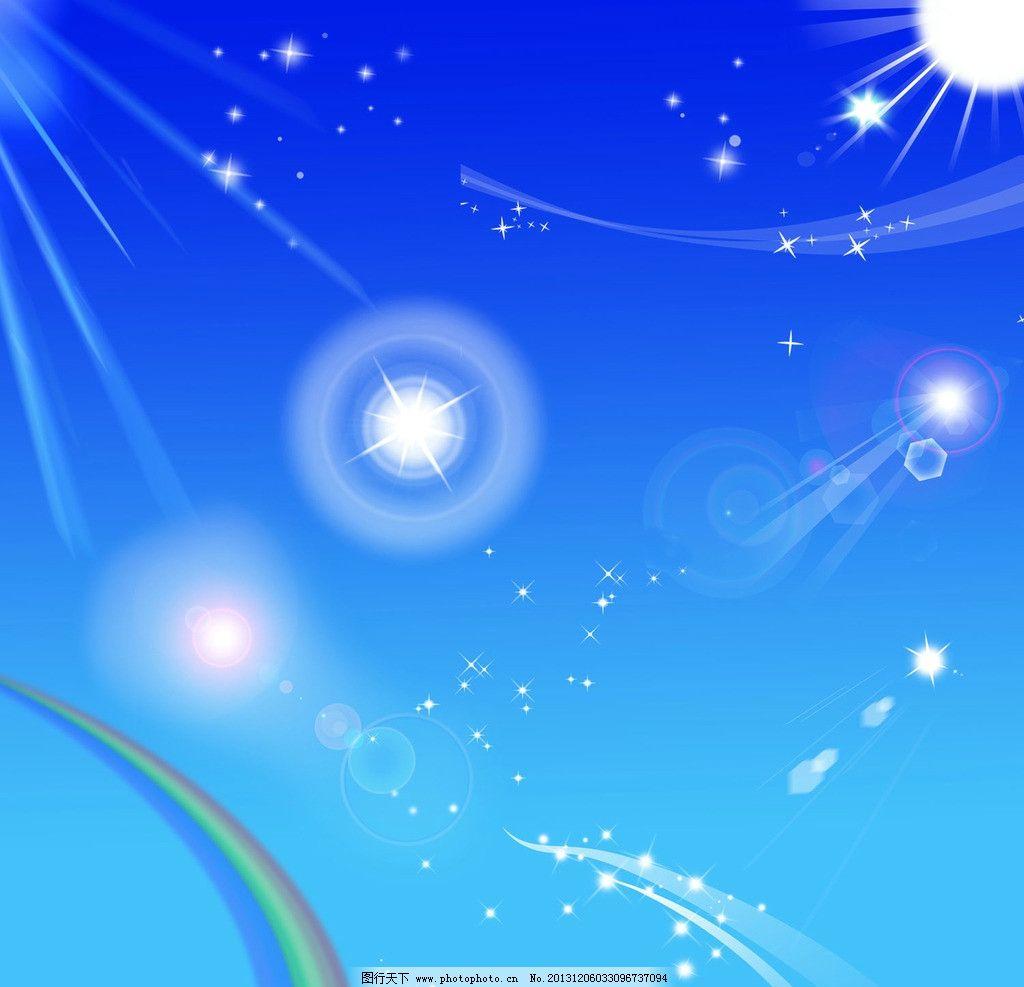 星光 光 光圈 光线 透明 太阳 太阳光 彩虹 星星 日光 月光 流星 psd