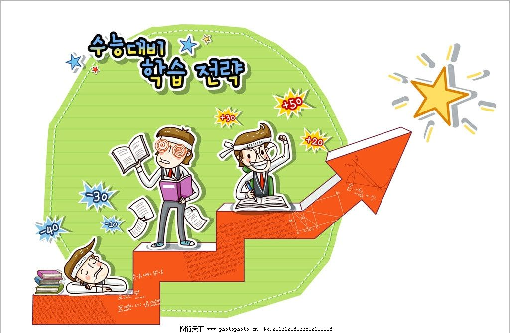努力学习 教育 读书 学习 箭头 上升 学习进步 插画 水彩 背景画 卡通图片