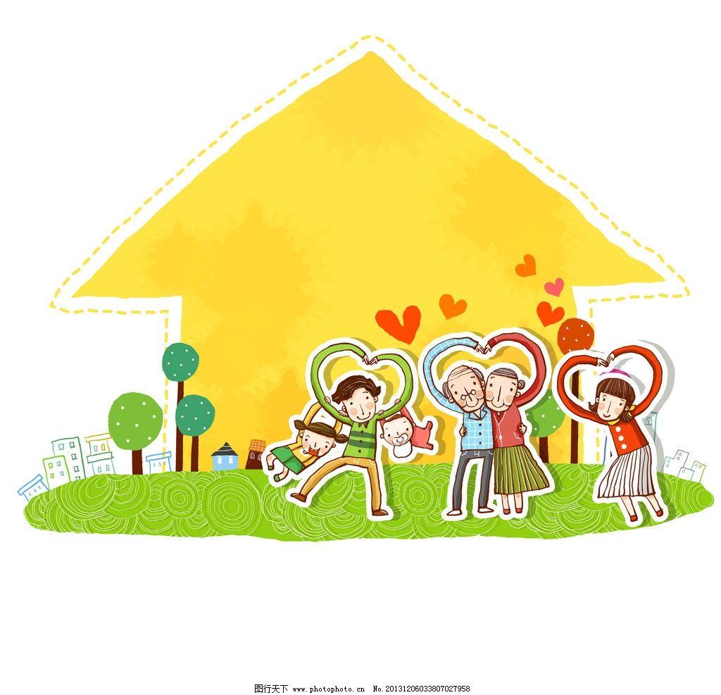 爱心和幸福家庭图片