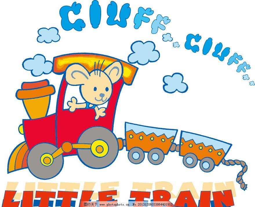小火车 老鼠 卡通 儿童 t恤印花 儿童印花 图案 图形设计 创意插画