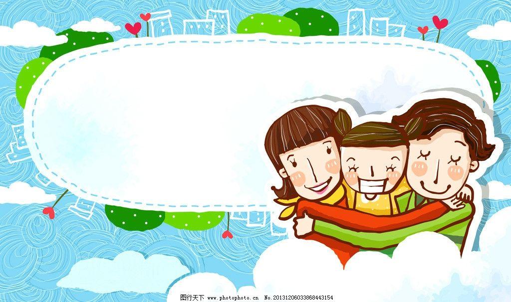 和谐家庭 亲子教育 爸爸 妈妈 孩子 绿树 插画 水彩 背景画 卡通 图画