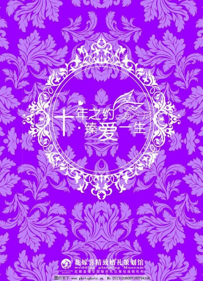 婚庆壁纸_紫色 婚庆背景图片
