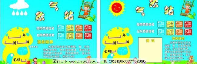 气象站 广告设计 晴天 天气 天气预报 幼儿园展板 雨天 展板模板